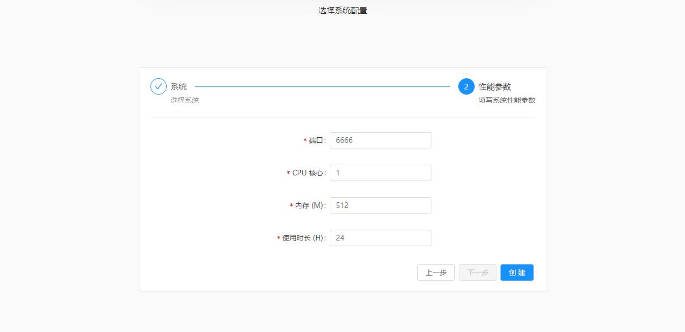 Instantbox截图