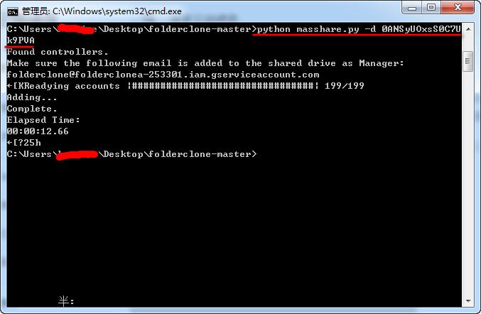 folderclone_add_user1.png