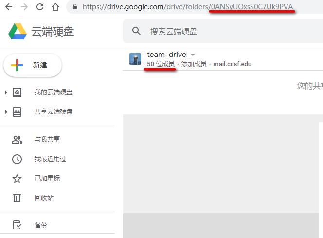 folderclone_add_user2.png