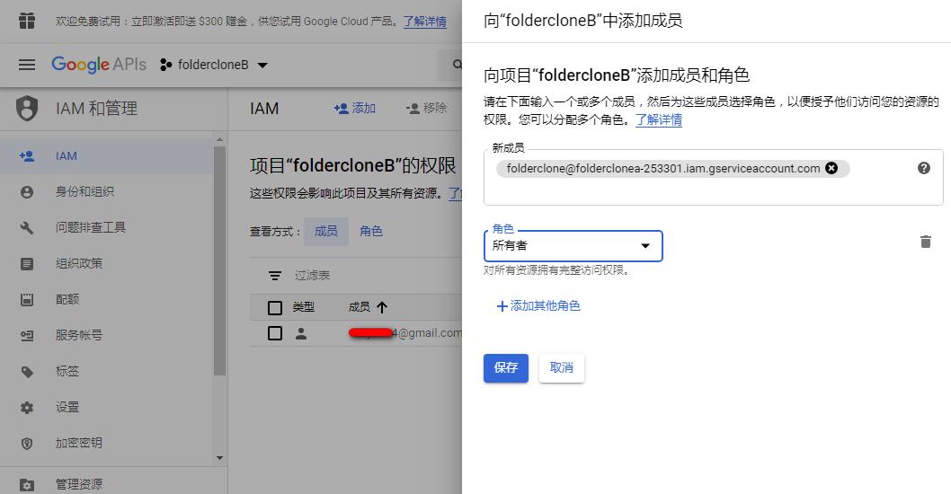 foldercloneB_add_iam_admin1.png