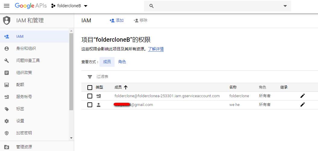 foldercloneB_add_iam_admin2.png